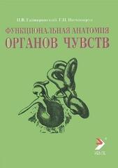 Функциальная анатомия органов чувств  (учебное пособие)