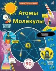 Открой тайны. Атомы и Молекулы