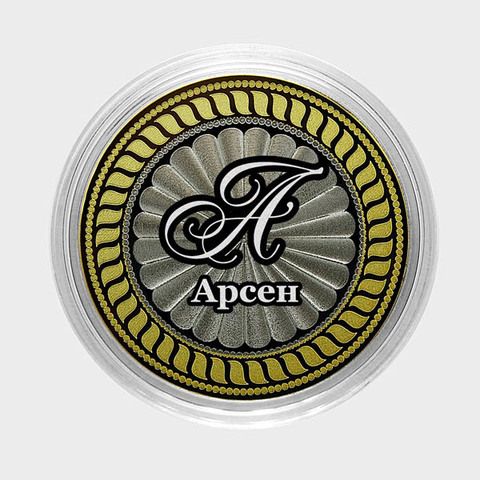 Арсен. Гравированная монета 10 рублей
