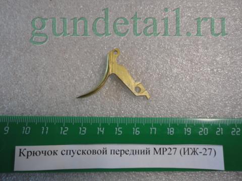 Крючок спусковой передний МР27 (ИЖ-27)