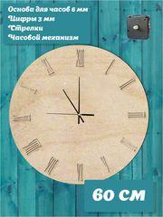 """Набор для часов своими руками """"Детали"""", основа 60 см со стрелками и часовым механизмом."""