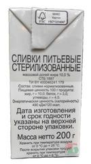 Белорусские сливки 10% 200г. Рогачев - купить с доставкой на дом по Москве и всей России