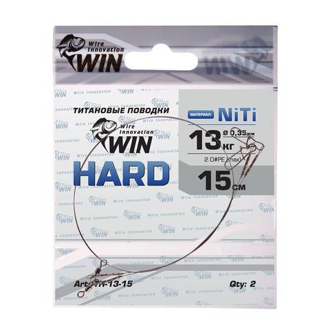 Поводок WIN Hard никель-титан, жесткий 13 кг.; 15 см. (уп. 2шт.)