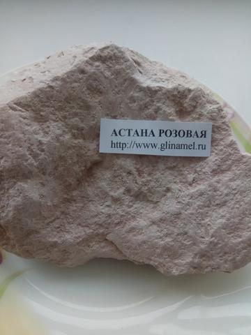 Глина Астана розовая