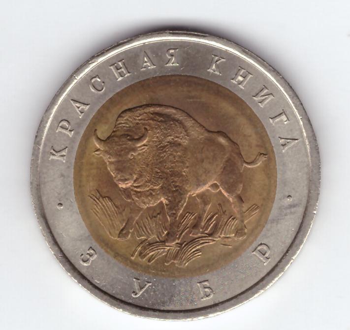 """50 рублей """"Зубр"""" 1994 год №1"""