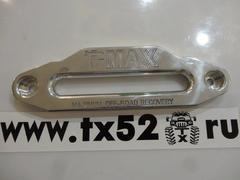 Клюз T-Max для синтетического троса