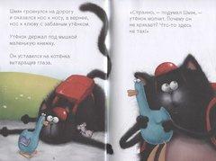 Котёнок Шмяк и утёнок, который не крякал | Р. Скоттон