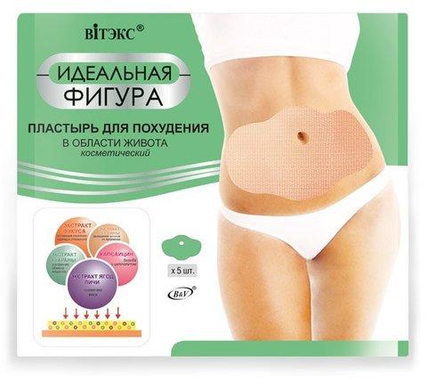 Витекс ИДЕАЛЬНАЯ ФИГУРА Пластырь для похудения в области живота косметический 5шт