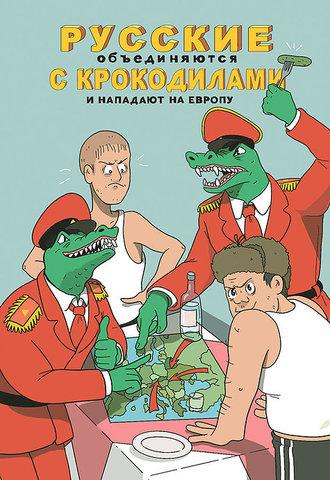 Русские объединяются с крокодилами и нападают на Европу (Твердый переплёт)