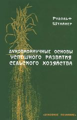 Духовнонаучные основы успешного развития сельского хозяйства. Рудольф Штайнер