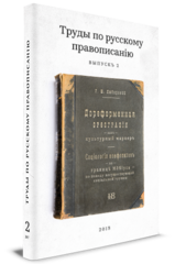 Труды по русскому правописанiю. Выпускъ 2