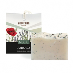 Мыло натуральное Лаванда, 110 г, ТМ Берегиня