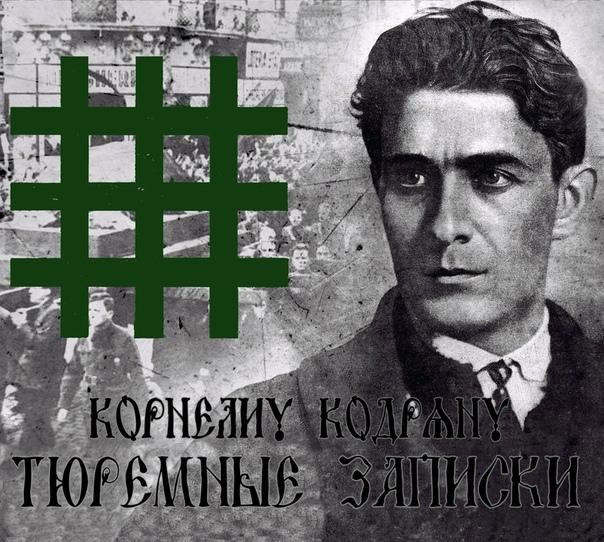 Аудиокнига.Тюремные записки. Корнелиу Кодряну.
