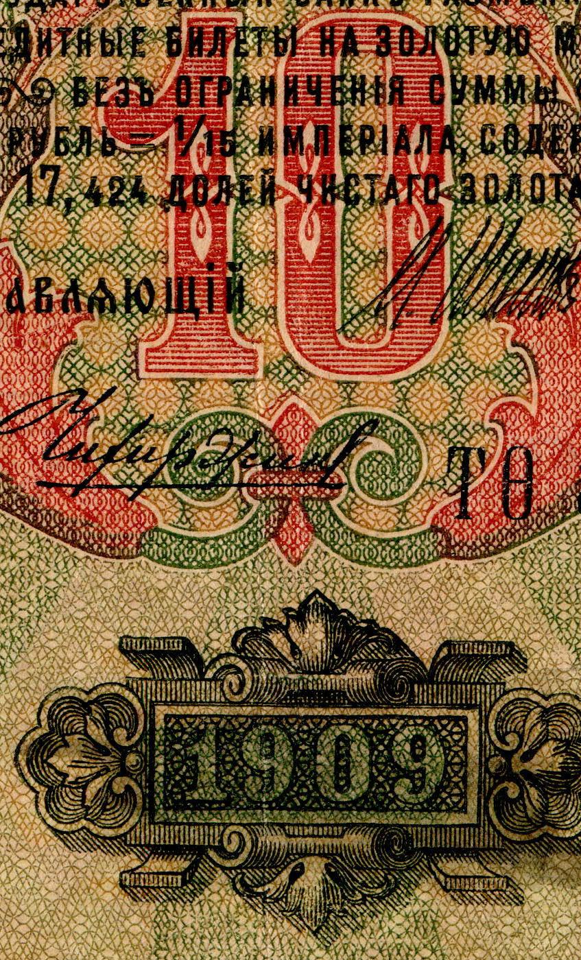 Кредитный билет 10 рублей 1909 года. Кассир Чихирджин. Управляющий И.П. Шипов (Серия ТФ(ита)) VF+