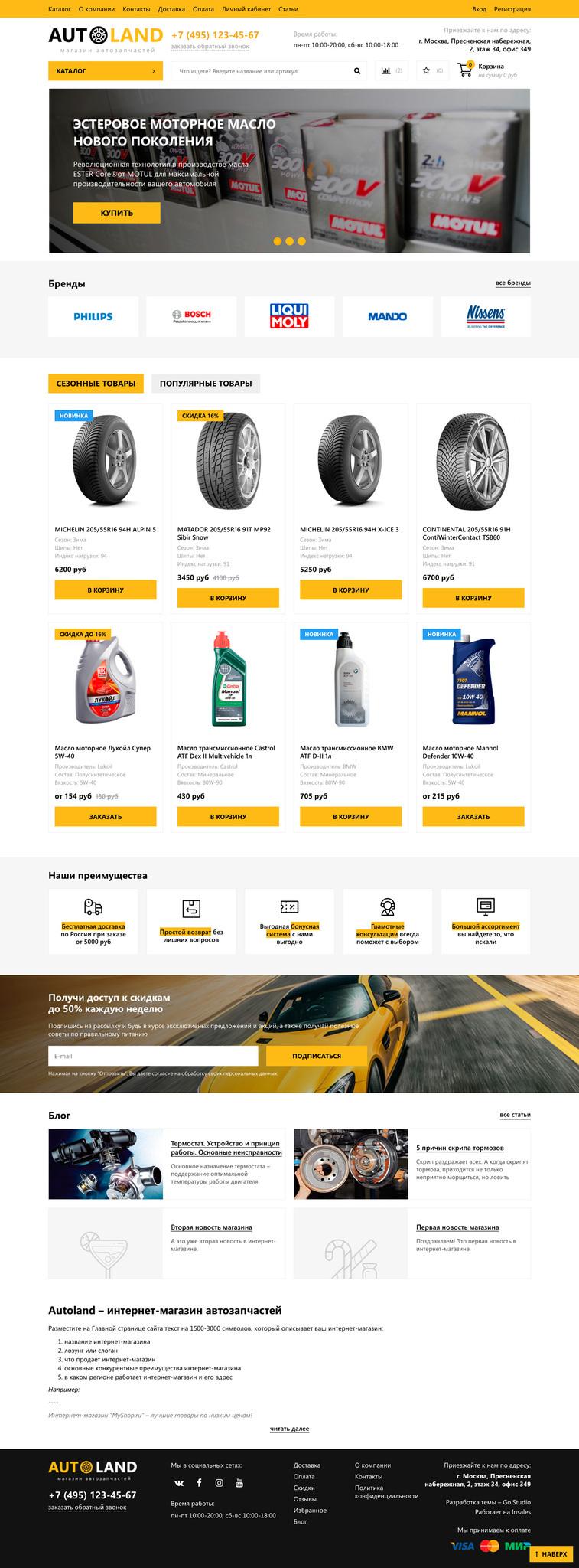 Шаблон интернет магазина - Auto Land