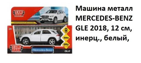 Машина мет. GLE-12-WH Mercedes-Benz Gle белый