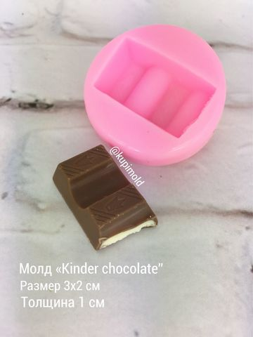 Молд «Kinder Chocolate»