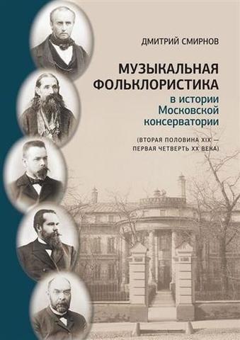 Смирнов Д.В. Музыкальная фольклористика в истории Московской консерватории.