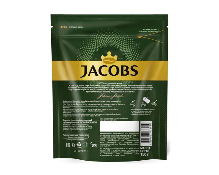 Кофе растворимый Jacobs Monarch, 150 г пакет
