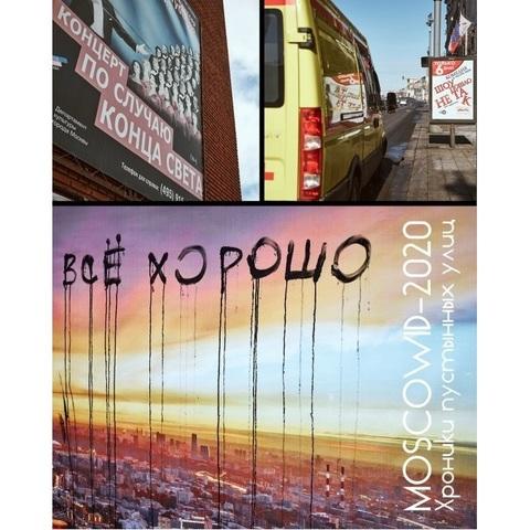MOSCOWID-2020: Хроники пустынных улиц