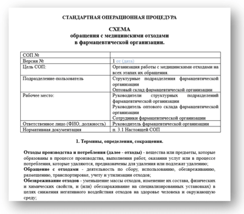 СОП Схема обращения с медицинскими отходами в фармацевтической организации
