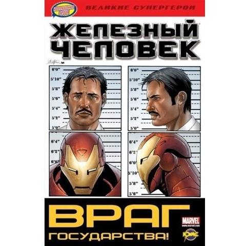 Железный Человек: Враг государства!