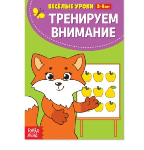 071-5085 Весёлые уроки «Тренируем внимание» 3-5 лет, 20 стр.