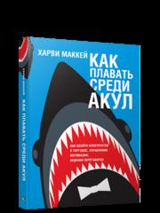 Как плавать среди акул
