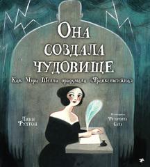 Линн Фултон, Феличита Сала «Она создала чудовище. Как Мэри Шелли придумала «Франкенштейна»