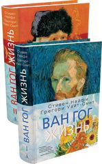 Ван Гог. Жизнь в 2-х томах (комплект)
