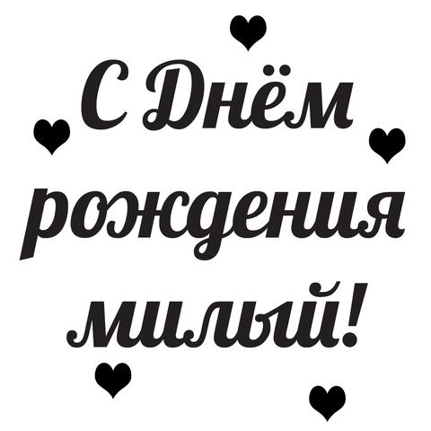 ДР любимого мужа