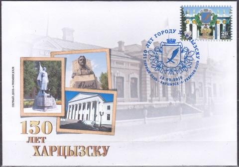 Почта ДНР (2019 09.13.) 150 лет Харцызску-КПД