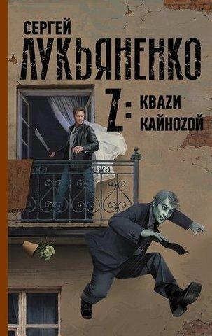 Z: Кваzи. Кайноzой | Лукьяненко С. В.
