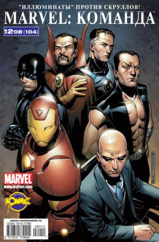 Marvel: Команда №104