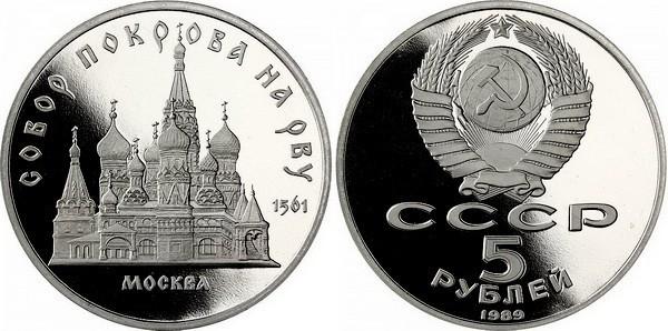 (Proof) 5 рублей Собор Покрова на рву 1989 г.