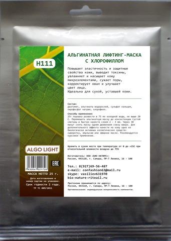Альгинатная лифтинг - маска с хлорофиллом, ТМ ALGO LIGHT