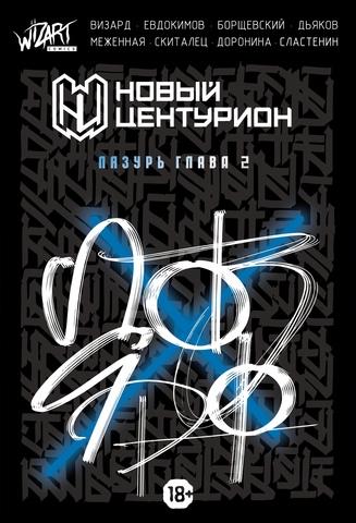Новый Центурион: Лазурь №2 (лимитированная обложка)