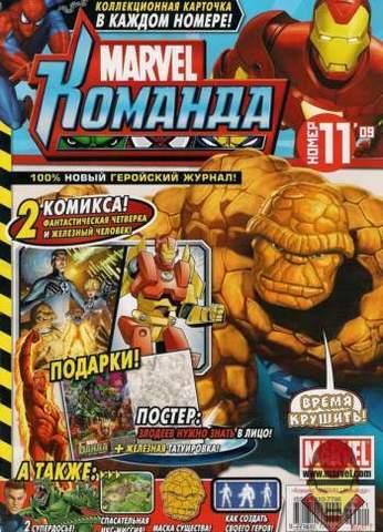 Marvel: Команда №11'09