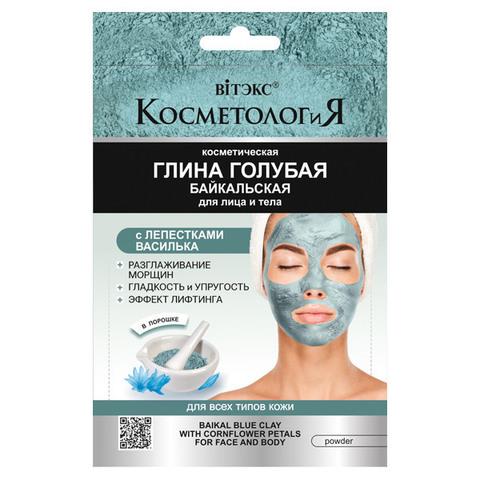 Глина Голубая Байкальская с лепестками василька для лица и тела , 28 гр х 1 шт. ( КОСМЕТОЛОГиЯ САШЕ с еврослотом )