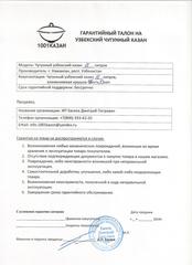 Узбекский чугунный казан 4,5л плоское дно с чугунной крышкой сковородой