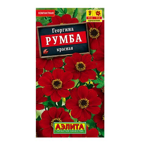 Георгина Румба красная (Аэлита)