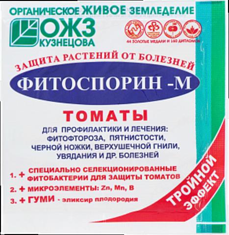 Фитоспорин - М томат 10 гр