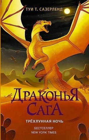Драконья сага. Трехлунная ночь