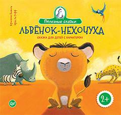 Львенок-нехочуха. Сказка для детей с характером