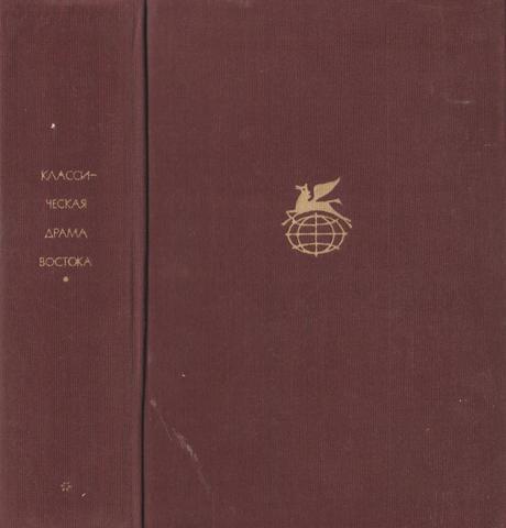 Классическая драма Востока (Индия, Китай, Япония)