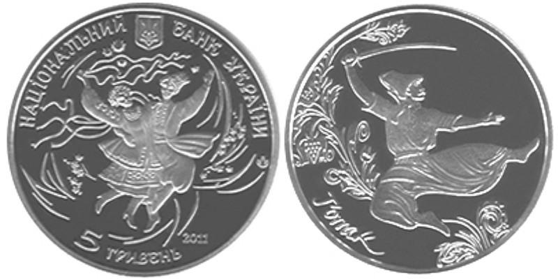 """5 гривен """"Гопак"""" 2011 год"""