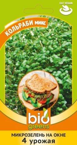 Микрозелень Кольраби микс 5 г серия bio greens