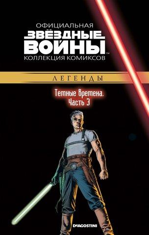 Звёздные войны. Официальная коллекция комиксов. Том 69. Темные времена. Часть 3