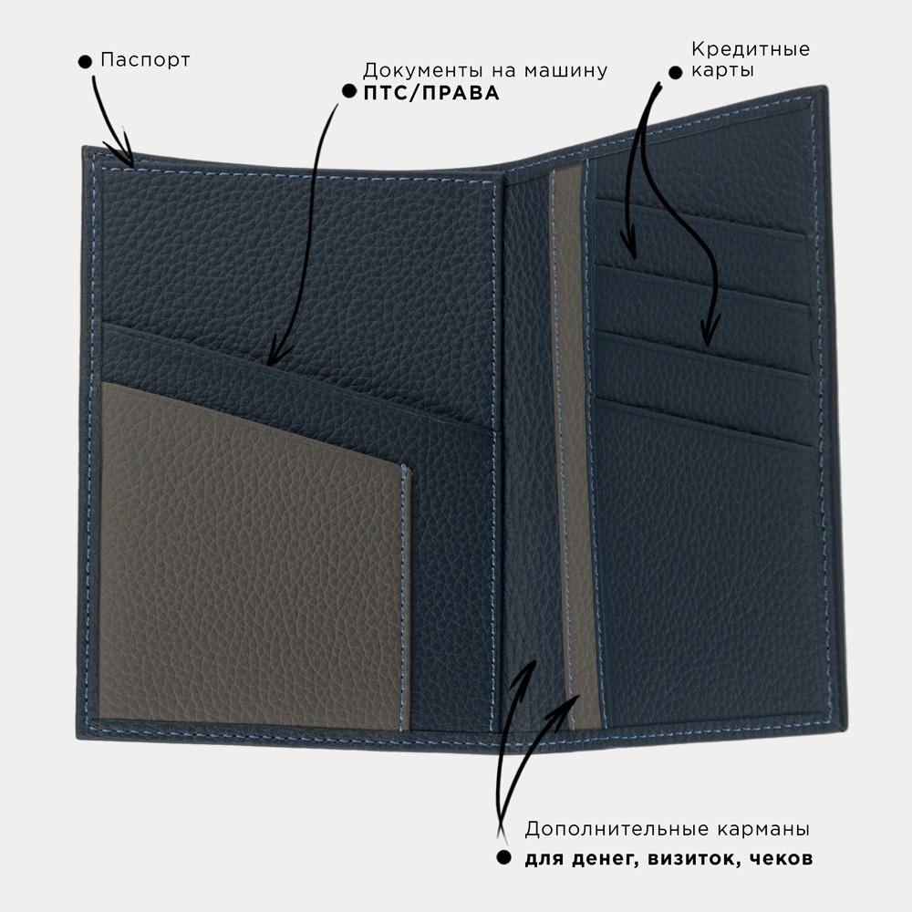 Обложка на паспорт и для автодокументов Paris Bicolor из натуральной кожи теленка, цвета синий мат