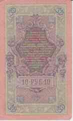 Банкнота Россия 1909 год 10 рублей Шипов/Былинский ПО